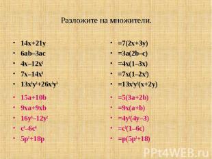 Разложите на множители. 14x+21y6ab–3ac4x–12x27x–14x313x3y2+26x2y3=7(2x+3y)= 3a(2