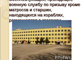Военнослужащие, проходящие военную службу по призыву кроме матросов и старшин, н