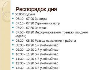 Распорядок дня06:00 Подъем 06:10 - 07:00 Заpядка 07:10 - 07:20 Утpенний осмотp 0