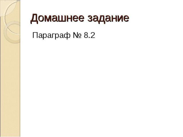 Домашнее заданиеПараграф № 8.2