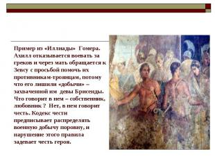 Пример из «Иллиады» Гомера. Ахилл отказывается воевать за греков и через мать об
