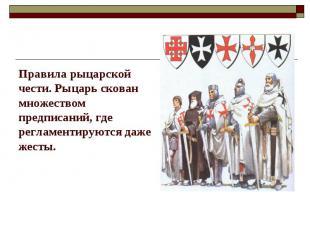 Правила рыцарской чести. Рыцарь скован множеством предписаний, где регламентирую