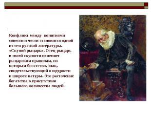 Конфликт между понятиями совести и чести становится одной из тем русской литерат