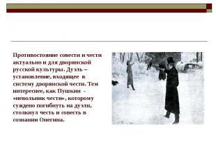 Противостояние совести и чести актуально и для дворянской русской культуры. Дуэл