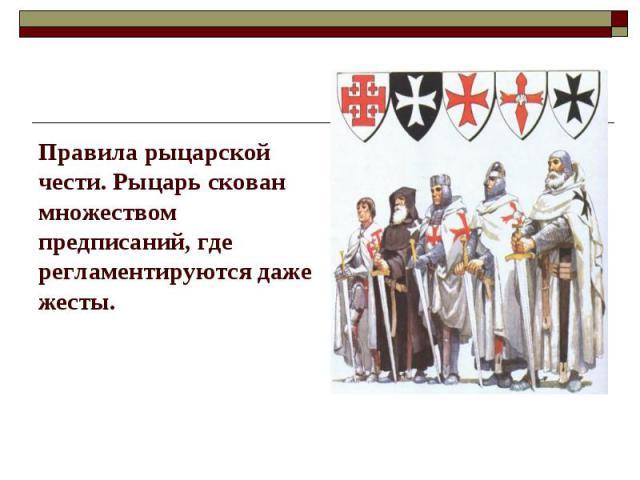Правила рыцарской чести. Рыцарь скован множеством предписаний, где регламентируются даже жесты.