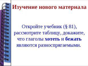 Изучение нового материалаОткройте учебник (§ 81), рассмотрите таблицу, докажите,