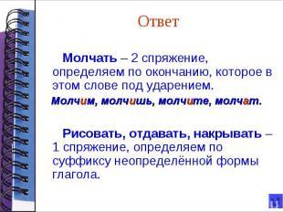 Ответ Молчать – 2 спряжение, определяем по окончанию, которое в этом слове под у