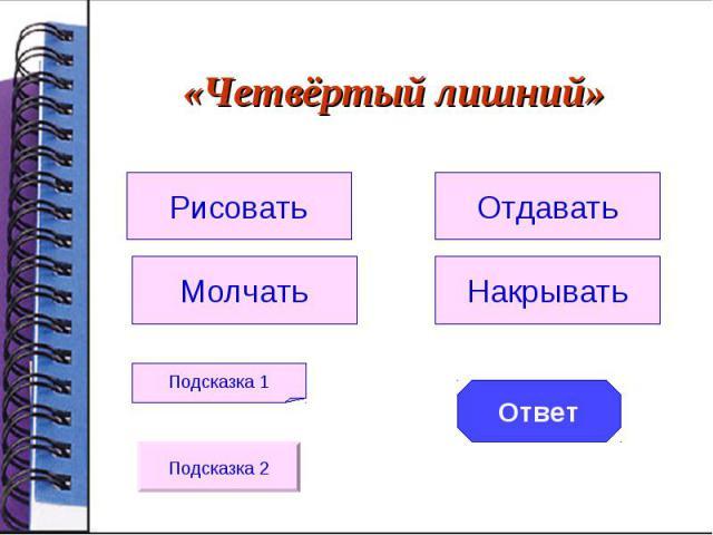 «Четвёртый лишний»