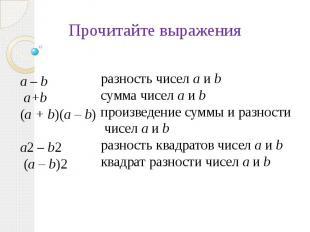 Прочитайте выраженияразность чисел а и bсумма чисел а и bпроизведение суммы и ра
