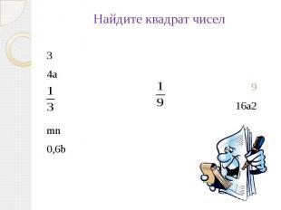 Найдите квадрат чисел 3 4a mn0,6b916а2m2n2 0,36b2