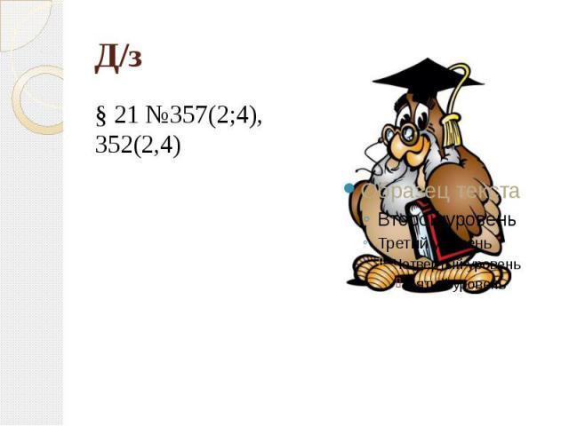 Д/з§ 21 №357(2;4), 352(2,4)