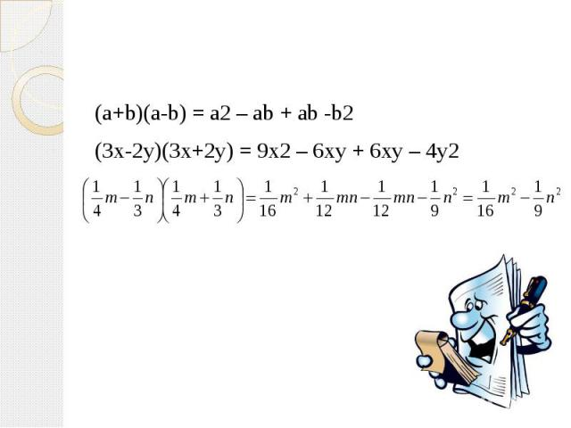 (a+b)(a-b) = a2 – ab + ab -b2(3x-2y)(3x+2y) = 9x2 – 6xy + 6xy – 4y2
