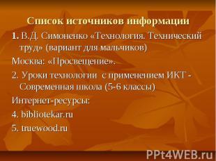 Список источников информации1. В.Д. Симоненко «Технология. Технический труд» (ва