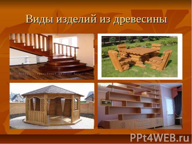 Виды изделий из древесины