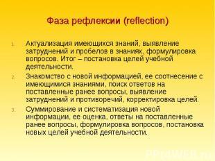 Фаза рефлексии (reflection) Актуализация имеющихся знаний, выявление затруднений