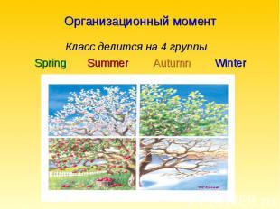 Организационный момент Класс делится на 4 группыSpring Summer Autumn Winter
