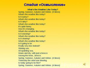 Стадия «Осмысление»What's the Weather Like Today?Spring, Summer, Autumn and Wint
