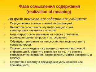 Фаза осмысления содержания (realization of meaning)На фазе осмысления содержания