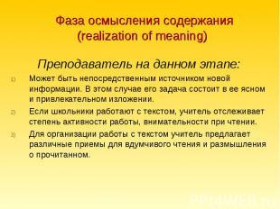 Фаза осмысления содержания (realization of meaning)Преподаватель на данном этапе