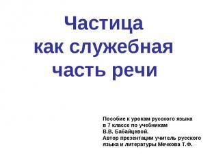 Частица как служебная часть речи Пособие к урокам русского языкав 7 классе по уч