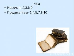 Наречия- 2,3,6,9Предикативы- 1,4,5,7,8,10