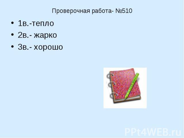 Проверочная работа- №5101в.-тепло2в.- жарко3в.- хорошо