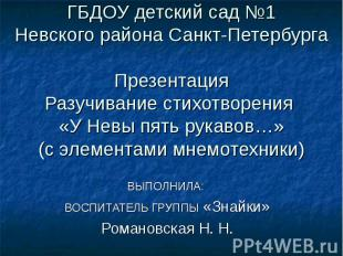 ГБДОУ детский сад №1 Невского района Санкт-Петербурга Презентация Разучивание ст