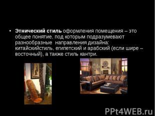 Этнический стиль оформления помещения – это общее понятие, под которым подразуме