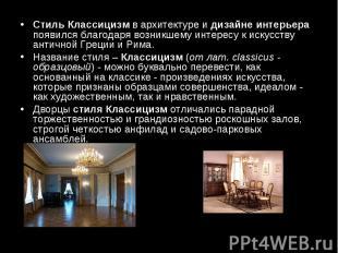 Стиль Классицизм в архитектуре и дизайне интерьера появился благодаря возникшему