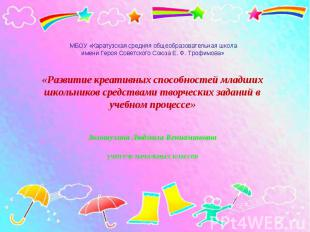 МБОУ «Каратузская средняя общеобразовательная школаимени Героя Советского Союза