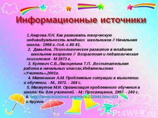 1.Азарова Л.Н. Как развивать творческую индивидуальность младших школьников //