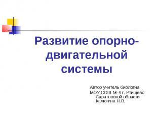 Развитие опорно-двигательной системы Автор учитель биологии МОУ СОШ № 4 г. Ртище