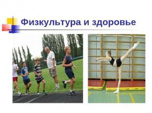 Физкультура и здоровье