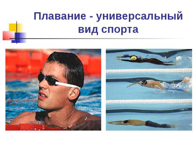 Плавание - универсальный вид спорта