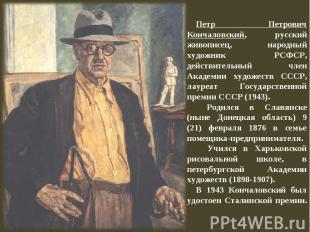 Петр Петрович Кончаловский, русский живописец, народный художник РСФСР, действит
