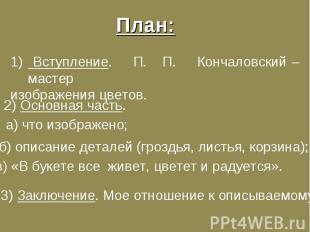 План: Вступление. П. П. Кончаловский – мастер изображения цветов.2) Основная час