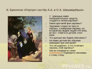 К. Брюллов «Портрет сестёр А.А. и О.А. Шишмарёвых» С помощью каких изобразительн