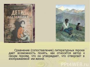 Сравнение (сопоставление) литературных героев даёт возможность понять, как относ
