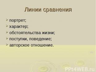 Линии сравненияпортрет;характер;обстоятельства жизни;поступки, поведение;авторск