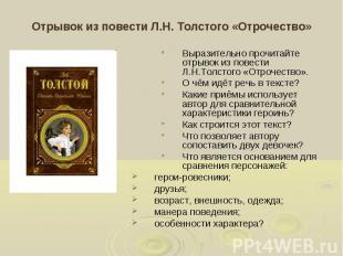 Отрывок из повести Л.Н. Толстого «Отрочество»Выразительно прочитайте отрывок из