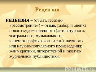 Рецензия РЕЦЕНЗИЯ – (от лат. recensio «рассмотрение») – отзыв, разбор и оценка н