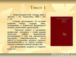 Текст 1 1. Энциклопедический словарь юного зрителя. — М.: Педагогика, 1989.— 416