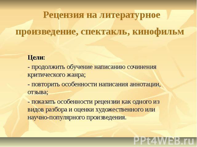 Написание рецензии на литературное пр заказать реферат пермь