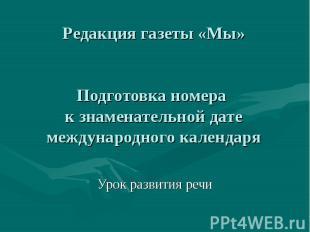Редакция газеты «Мы»Подготовка номера к знаменательной дате международного кален
