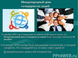 Международный день солидарности людей 22 декабря 2005 года Генеральная Ассамблея
