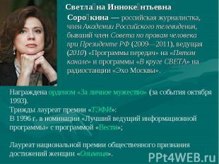 Светлана Иннокентьевна Сорокина — российская журналистка, член Академии Российск