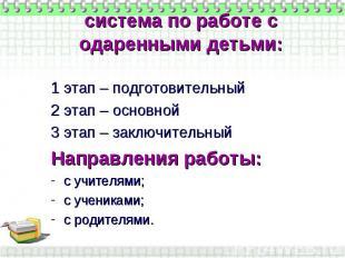 система по работе с одаренными детьми:1 этап – подготовительный2 этап – основной