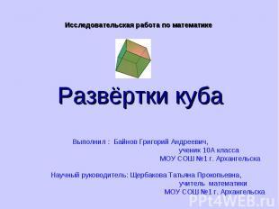 Исследовательская работа по математикеРазвёртки кубаВыполнил : Байнов Григорий А