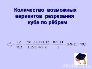 Количество возможных вариантов разрезания куба по рёбрам