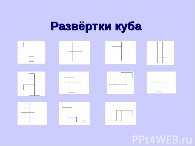 Развёртки куба